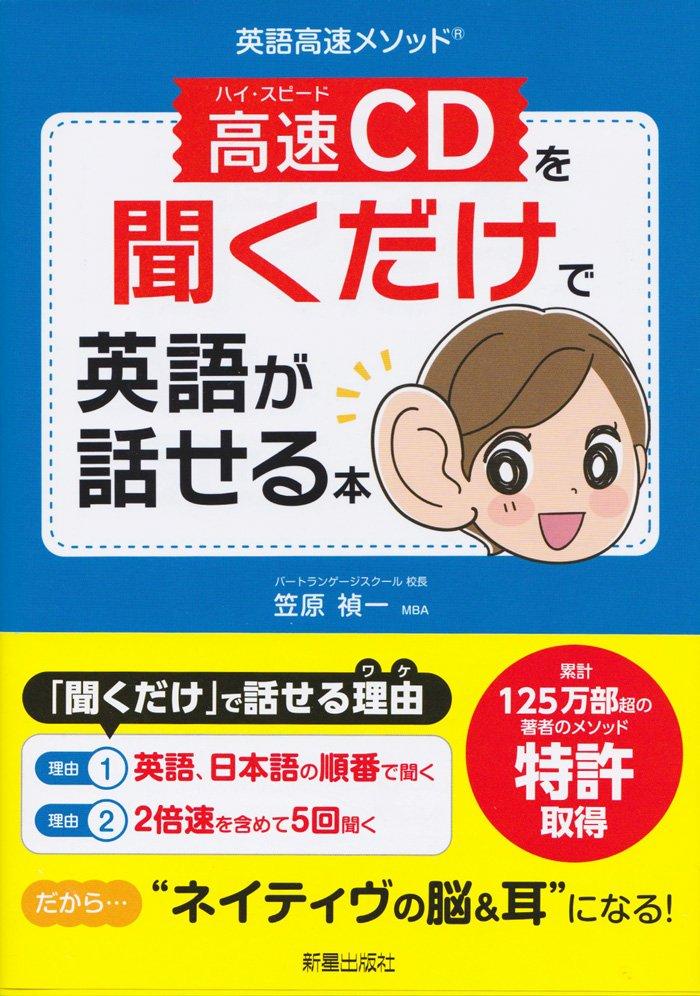 高速CDを聞くだけで英語が話せる本